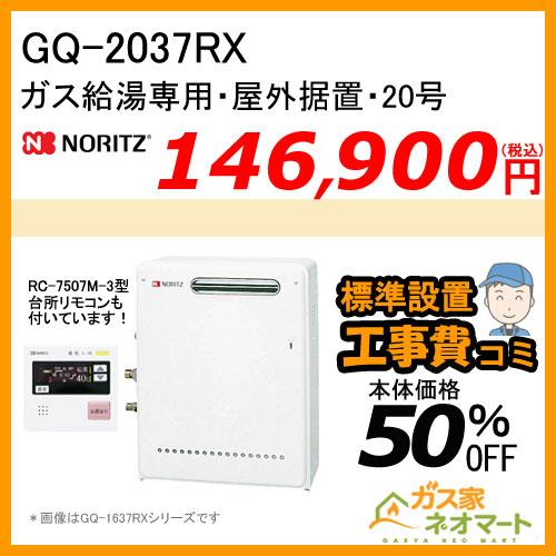 【リモコン+標準取替交換工事費込み】GQ-2037RX ノーリツ ガス給湯器(給湯専用) 屋外据置形 オートストップあり