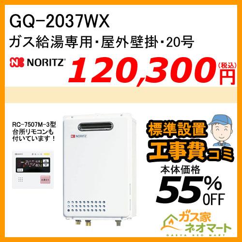【リモコン+標準取替交換工事費込み】GQ-2037WX ノーリツ ガス給湯器(給湯専用)