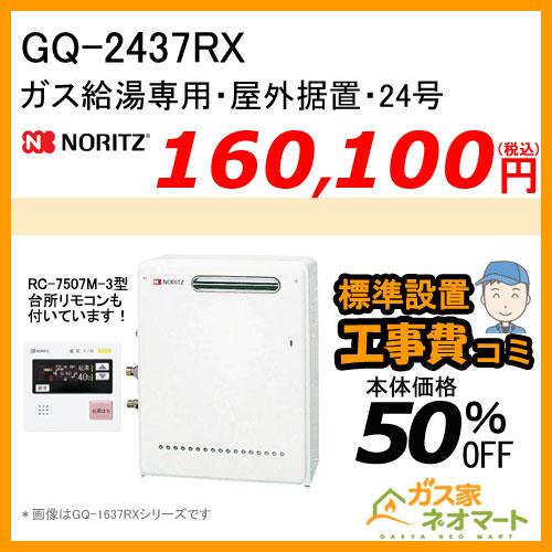 【リモコン+標準取替交換工事費込み】GQ-2437RX ノーリツ ガス給湯器(給湯専用) オートストップあり