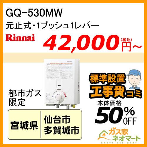 【標準取替交換工事費込-東北エリア】GQ-530MW ノーリツ 元止式小型瞬間湯沸器 ガス種(都市ガス)