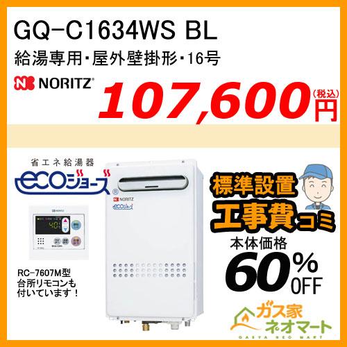【リモコン+標準取替交換工事費込み】GQ-C1634WS ノーリツ エコジョーズガス給湯器(給湯専用)