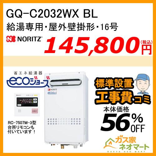 【リモコン+標準取替交換工事費込み】GQ-C2032WX BL ノーリツ エコジョーズガス給湯器(給湯専用)