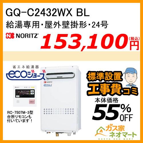 【リモコン+標準取替交換工事費込み】GQ-C2432WX BL ノーリツ エコジョーズガス給湯器(給湯専用)