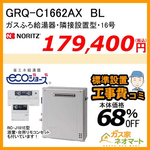 【リモコン+標準取替交換工事費込み】GRQ-C1662AX BL ノーリツ エコジョーズガスふろ給湯器 隣接設置形 フルオート