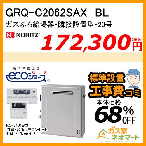 【リモコン+標準取替交換工事費込み】GRQ-C2062SAX BL ノーリツ エコジョーズガスふろ給湯器 隣接設置形 オート