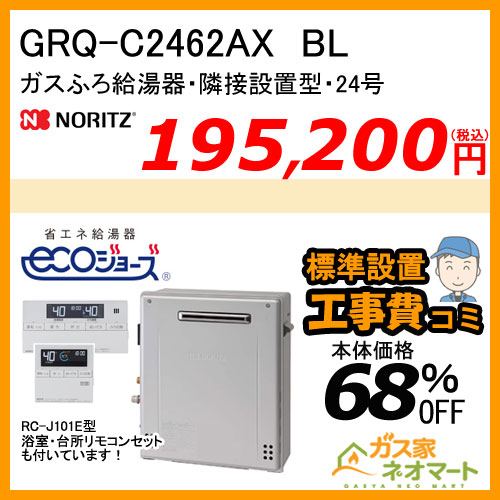 【リモコン+標準取替交換工事費込み】GRQ-C2462AX BL ノーリツ エコジョーズガスふろ給湯器 隣接設置形 フルオート