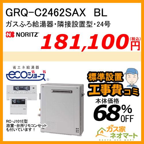 【リモコン+標準取替交換工事費込み】GRQ-C2462SAX BL ノーリツ エコジョーズガスふろ給湯器 隣接設置形 オート