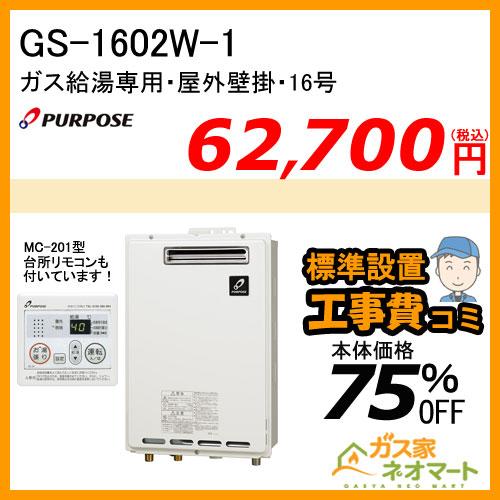 【リモコン+標準取替交換工事費込み】GS-1602W-1 パーパス ガス給湯器(給湯専用)