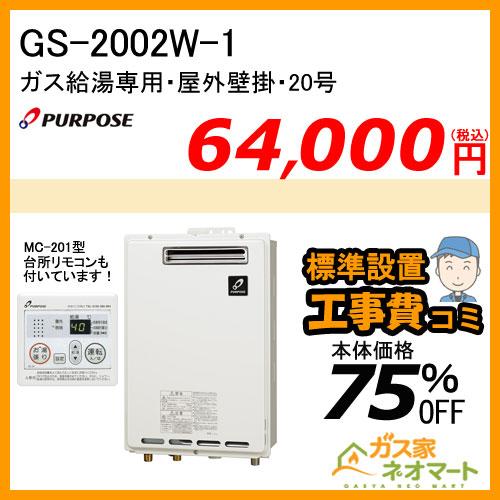 【リモコン+標準取替交換工事費込み】GS-2002W-1 パーパス ガス給湯器(給湯専用)