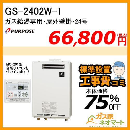 【リモコン+標準取替交換工事費込み】GS-2402W-1 パーパス ガス給湯器(給湯専用)