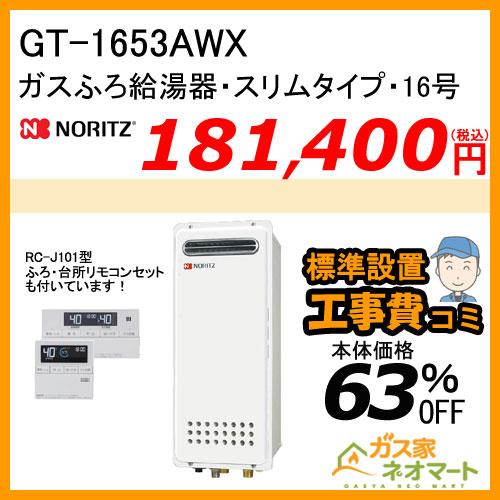 【リモコン+標準取替交換工事費込み】GT-1653AWX-2 BL ノーリツ ガスふろ給湯器 フルオート スリムタイプ