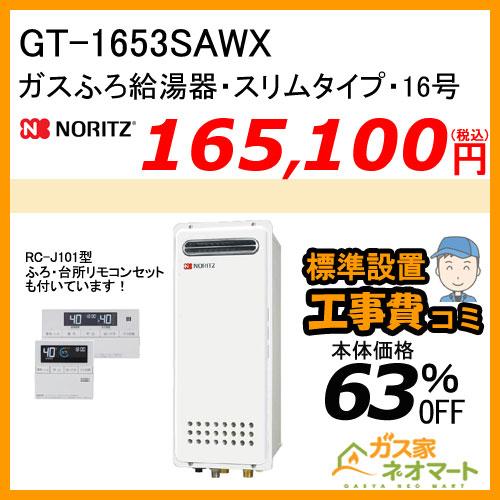 【リモコン+標準取替交換工事費込み】GT-1653SAWX-2 BL ノーリツ ガスふろ給湯器 オート スリムタイプ