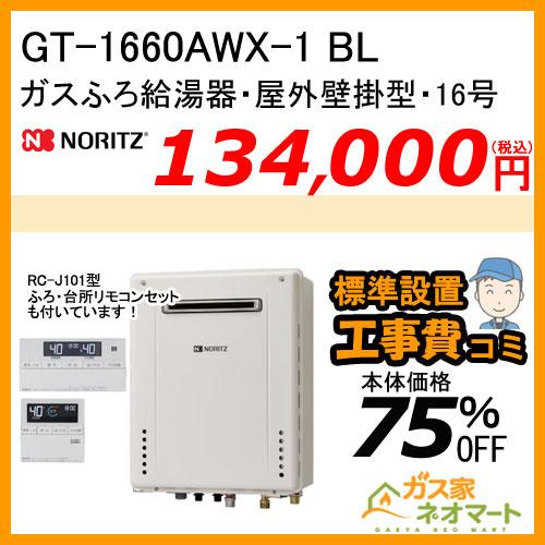 【リモコン+標準取替交換工事費込み】GT-1660AWX-1 BL ノーリツ ガスふろ給湯器 フルオート