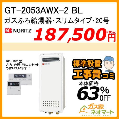 【リモコン+標準取替交換工事費込み】GT-2053AWX-2 BL ノーリツ ガスふろ給湯器 フルオート スリムタイプ
