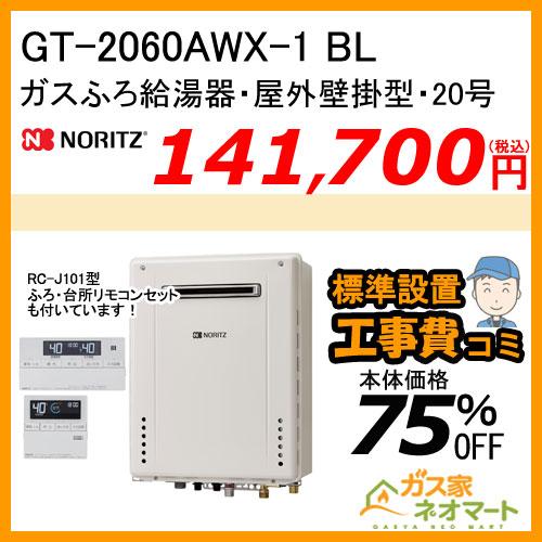 【リモコン+標準取替交換工事費込み】GT-2060AWX-1 BL ノーリツ ガスふろ給湯器 フルオート