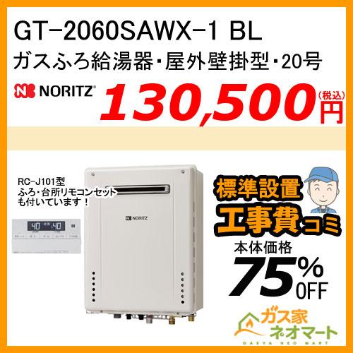 【リモコン+標準取替交換工事費込み】GT-2060SAWX-1 BL ノーリツ ガスふろ給湯器 オート
