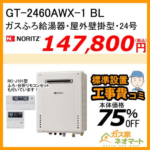 【リモコン+標準取替交換工事費込み】GT-2460AWX-1 BL ノーリツ ガスふろ給湯器 フルオート