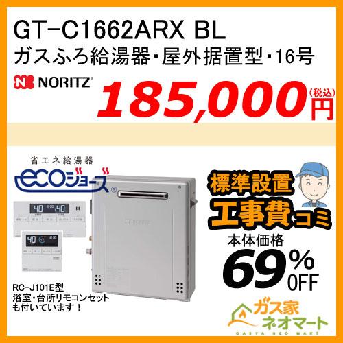 【リモコン+標準取替交換工事費込み】GT-C1662ARX BL ノーリツ エコジョーズガスふろ給湯器 屋外据置形 16号 フルオート
