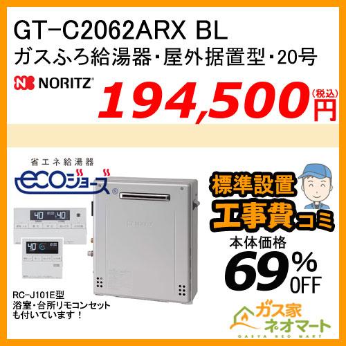 【リモコン+標準取替交換工事費込み】GT-C2062ARX BL ノーリツ エコジョーズガスふろ給湯器 屋外据置形 20号 フルオート