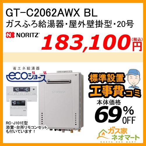 【リモコン+標準取替交換工事費込み】GT-C2062AWX BL ノーリツ エコジョーズガスふろ給湯器 屋外壁掛形 20号 フルオート