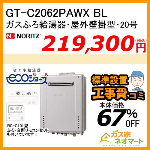【リモコン+標準取替交換工事費込み】GT-C2062PAWX BL ノーリツ エコジョーズガスふろ給湯器 屋外壁掛形 20号 プレミアム