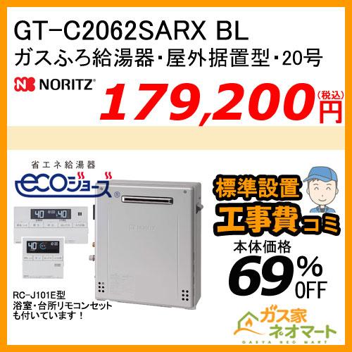 【リモコン+標準取替交換工事費込み】GT-C2062SARX BL ノーリツ エコジョーズガスふろ給湯器 屋外据置形 20号 オート