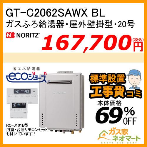 【リモコン+標準取替交換工事費込み】GT-C2062SAWX BL ノーリツ エコジョーズガスふろ給湯器 屋外壁掛形 20号 オート