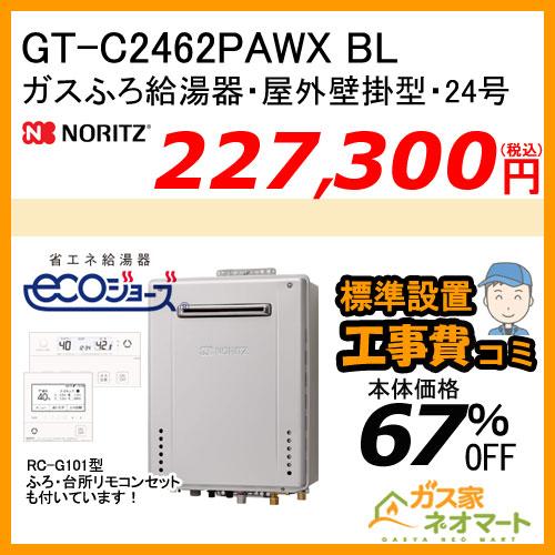 【リモコン+標準取替交換工事費込み】GT-C2462PAWX BL ノーリツ エコジョーズガスふろ給湯器 屋外壁掛形 24号 プレミアム