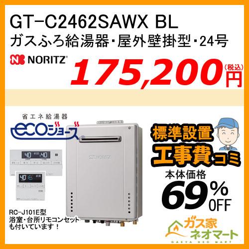 【リモコン+標準取替交換工事費込み】GT-C2462SAWX BL ノーリツ エコジョーズガスふろ給湯器 屋外壁掛形 24号 オート