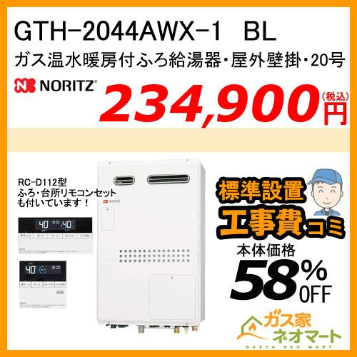 【リモコン+標準取替交換工事費込み】GTH-2044AWX-1 BL ノーリツ ガス温水暖房付ふろ給湯器 フルオート