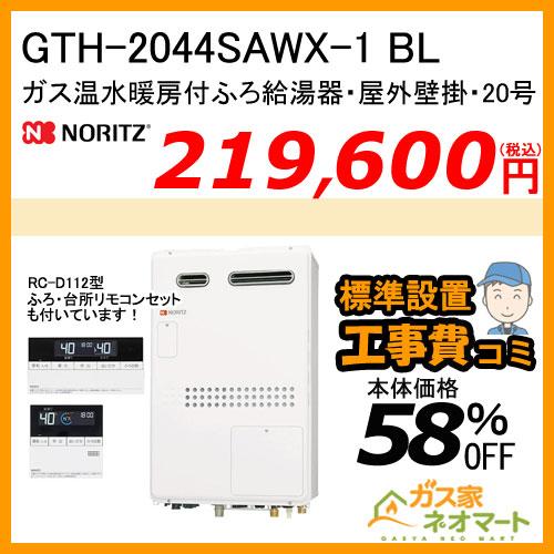 【リモコン+標準取替交換工事費込み】GTH-2044SAWX-1 BL ノーリツ ガス温水暖房付ふろ給湯器 オート