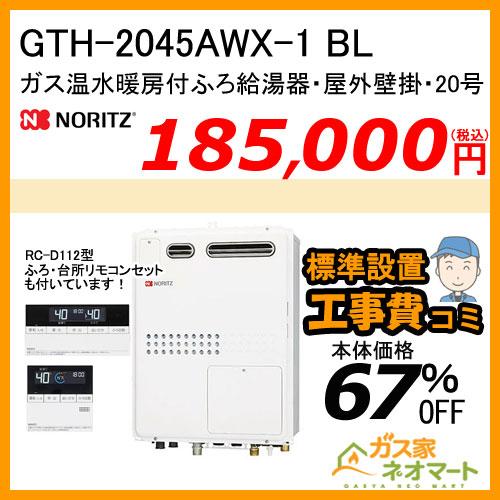 【リモコン+標準取替交換工事費込み】GTH-2045AWX-1 BL ノーリツ ガス温水暖房付ふろ給湯器 フルオート