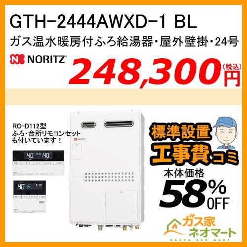 【リモコン+標準取替交換工事費込み】GTH-2444AWXD-1 BL ノーリツ ガス温水暖房付ふろ給湯器 フルオート