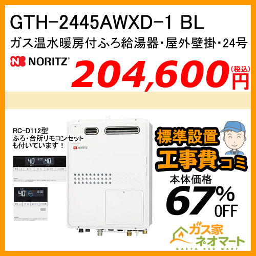 【リモコン+標準取替交換工事費込み】GTH-2445AWXD-1 BL ノーリツ ガス温水暖房付ふろ給湯器 フルオート