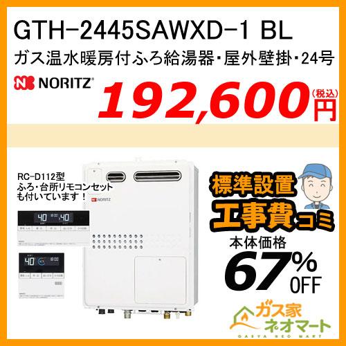 【リモコン+標準取替交換工事費込み】GTH-2445SAWXD-1 BL ノーリツ ガス温水暖房付ふろ給湯器 オート