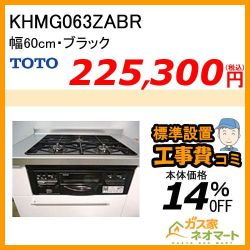 【受注停止中】【標準取替交換工事費込み】KHMG063ZABR TOTO フラットコンロ ガラストップ ブラック