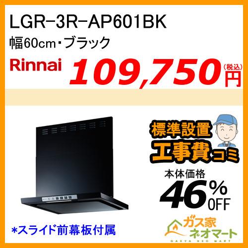 【標準取替交換工事費込み】LGR-3R-AP601BK リンナイ レンジフード クリーンフード ノンフィルタ 幅60cm ブラック