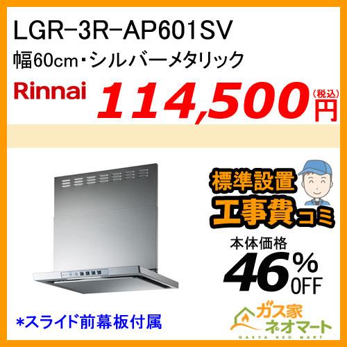 【標準取替交換工事費込み】LGR-3R-AP601SV リンナイ レンジフード クリーンフード ノンフィルタ 幅60cm シルバーメタリック