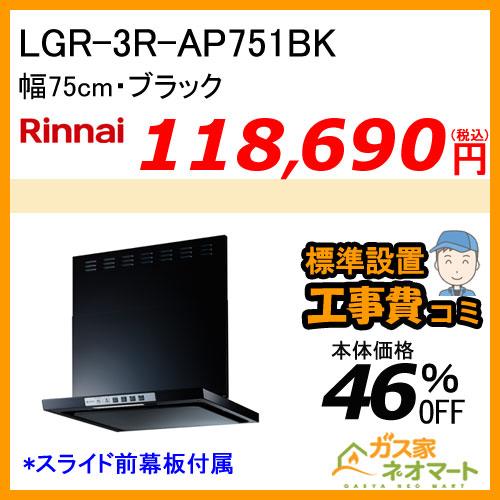 【標準取替交換工事費込み】LGR-3R-AP751BK リンナイ レンジフード クリーンフード ノンフィルタ 幅75cm ブラック