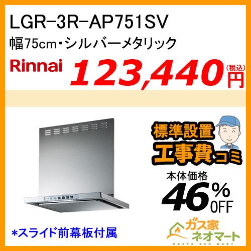【標準取替交換工事費込み】LGR-3R-AP751SV リンナイ レンジフード クリーンフード ノンフィルタ 幅75cm シルバーメタリック