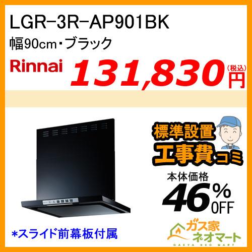 【標準取替交換工事費込み】LGR-3R-AP901BK リンナイ レンジフード クリーンフード ノンフィルタ 幅90cm ブラック