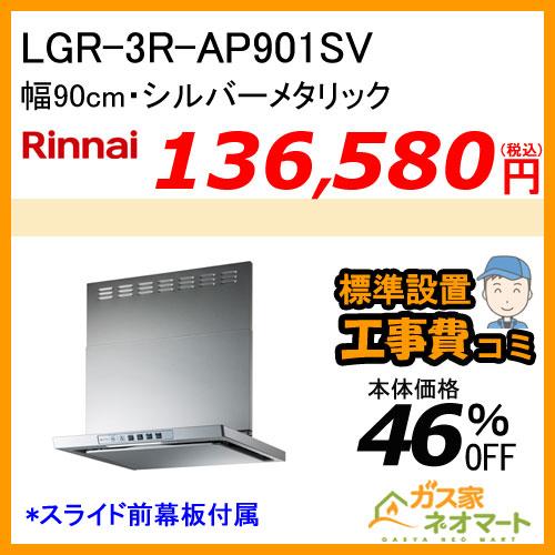 【標準取替交換工事費込み】LGR-3R-AP901SV リンナイ レンジフード クリーンフード ノンフィルタ 幅90cm シルバーメタリック