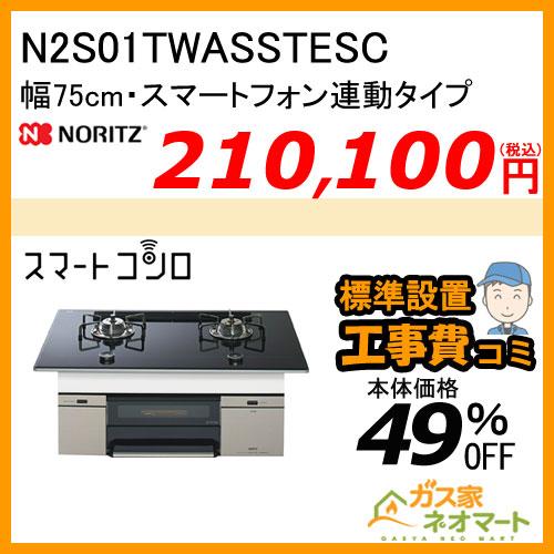 【標準取替交換工事費込み】N2S01TWASSTESC ノーリツ ガスビルトインコンロ スマートコンロ 幅75cm