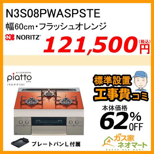 N3S08PWASPSTEノーリツ ガスビルトインコンロ piatto(ピアット)・マルチグリル 幅60cm フラッシュオレンジ【標準取替交換工事費込み】