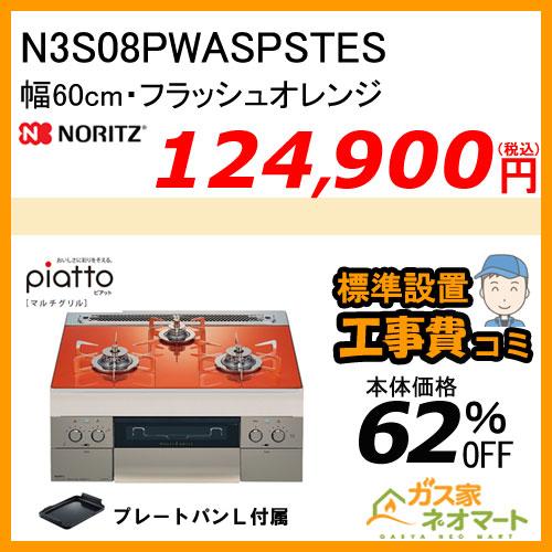 N3S08PWASPSTES ノーリツ ガスビルトインコンロ piatto(ピアット)・マルチグリル 幅60cm フラッシュオレンジ 【標準取替交換工事費込み】