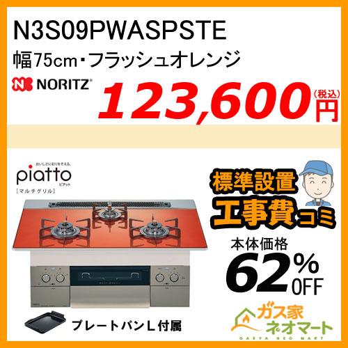 N3S09PWASPSTE ノーリツ ガスビルトインコンロ piatto(ピアット)・マルチグリル 幅75cm フラッシュオレンジ 【標準取替交換工事費込み】