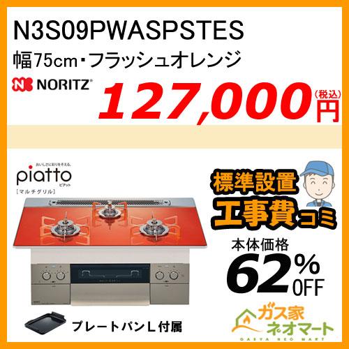 N3S09PWASPSTES ノーリツ ガスビルトインコンロ piatto(ピアット)・マルチグリル 幅75cm フラッシュオレンジ 【標準取替交換工事費込み】