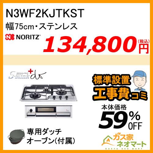 【標準取替交換工事費込み】N3WF2KJTKST ノーリツ ガスビルトインコンロ スタイリッシュブリンク +do(プラス・ドゥ) 幅75cm
