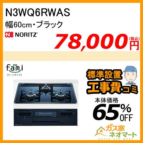 【標準取替交換工事費込み】N3WQ6RWAS ノーリツ ガスビルトインコンロ fami(ファミ)・オートタイプ 幅60cm ブラック