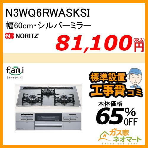 【標準取替交換工事費込み】N3WQ6RWASKSI ノーリツ ガスビルトインコンロ fami(ファミ)・オートタイプ 幅60cm シルバーミラー